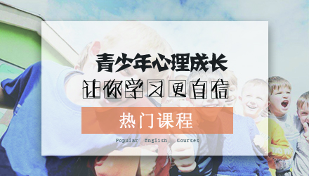 北京青少年心理成长辅导班
