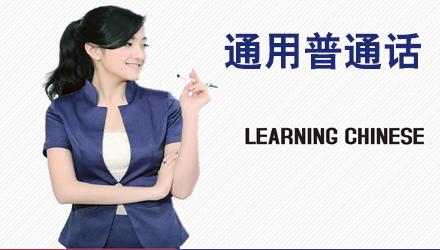 黑河普通话培训,黑河普通话培训课程