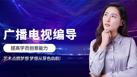 西安广播电视编导培训