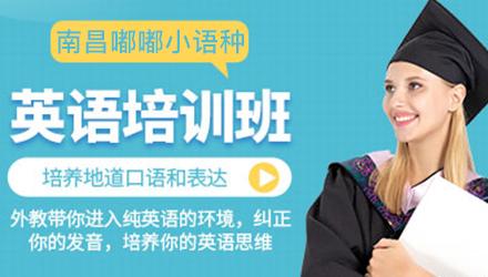 南昌英语课程培训