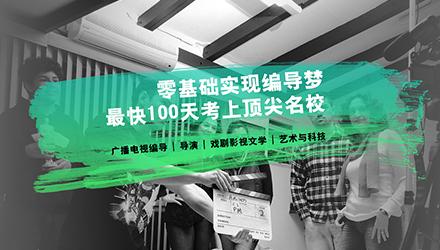 上海编导培训