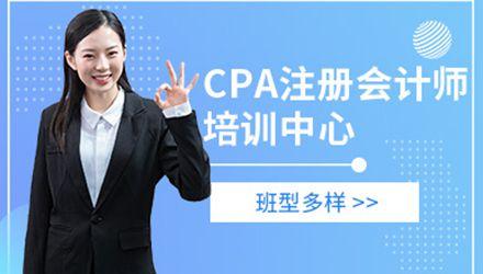荆州CPA培训