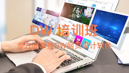 珠海dw软件培训