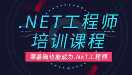 潮州.net工程师培训
