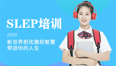 惠州SLEP培训,惠州SLEP培训课程