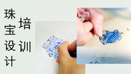 福州珠宝设计培训