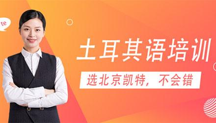 南京土耳其语培训