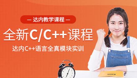 大连C++开发培训