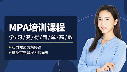 上海钻石卡高端辅导课程(MPA)