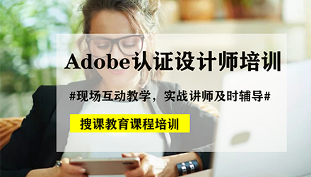 沧州Adobe认证设计师培训
