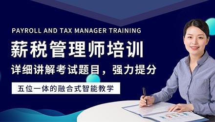 南京薪税管理师培训