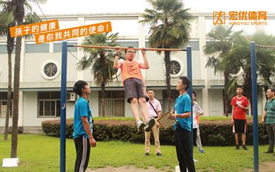 宏优中考体育培训班