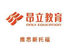 上海爱思留美课程培训 徐汇爱思英语考试培训班
