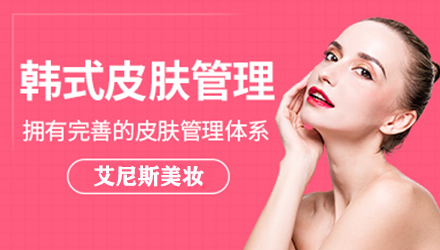 北京韩式皮肤管理培训