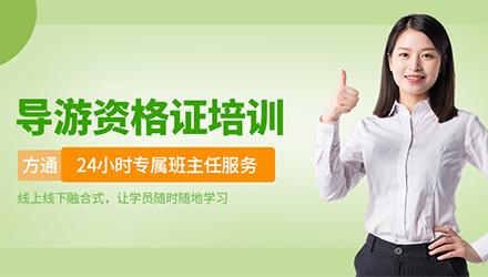 """武汉导游证培训-导游证书简称""""导游证"""""""