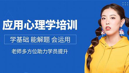 广州应用心理学培训-学习心理学方面的基本理论和基本知识