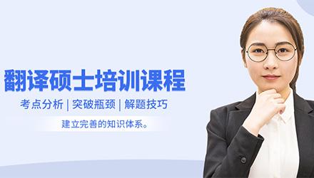 武汉翻译硕士考研培训-海外考研辅导