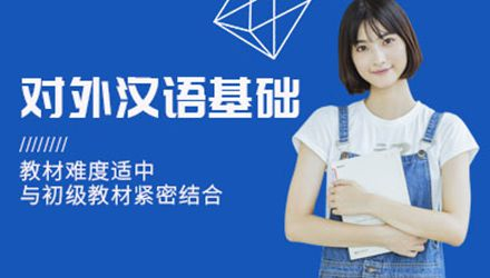 深圳对外汉语培训
