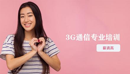 宁波3G通信培训