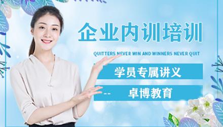 杭州企业内训培训