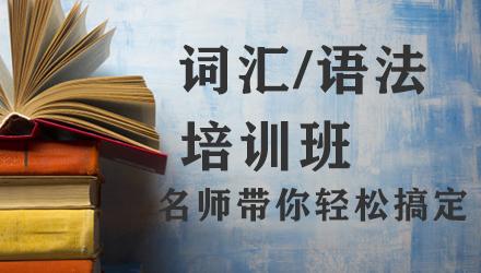 福州词汇语法培训