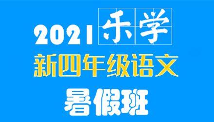 南京乐学新六年级语文暑假班