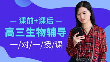 广州高三生物辅导班培训