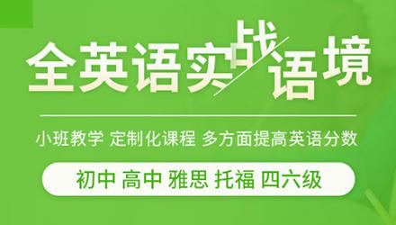 上海IB培训