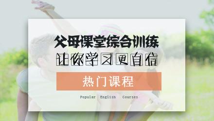 北京父母课堂培训班