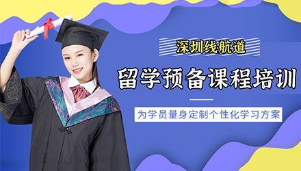 深圳留学预备课程培训