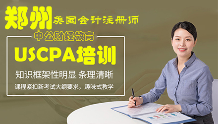 郑州USCPA培训-获得美国注册会计师职称