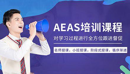 深圳AEAS培训