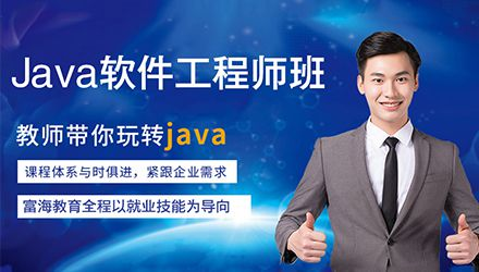 大连Java软件工程师班