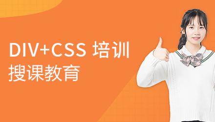 珠海DIV+CSS培训