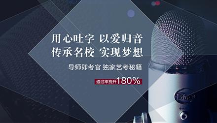 上海播音主持艺考强化班