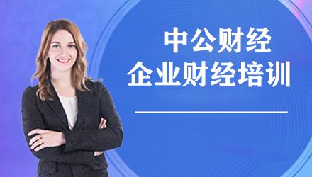 柳州企业财经培训