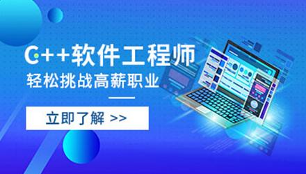 潮州C++软件工程师培训
