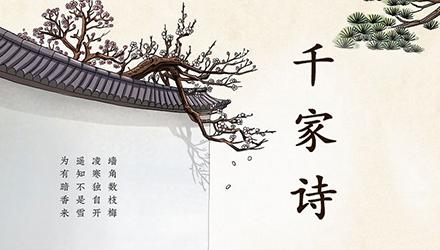 北京少儿千家诗培训