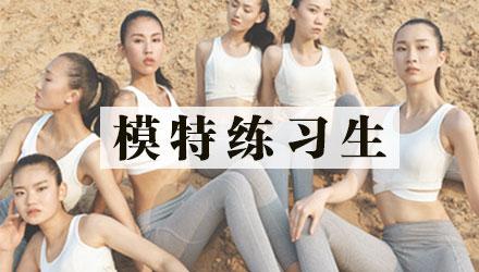 广州超模培训