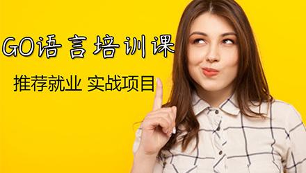 杭州GO语言培训
