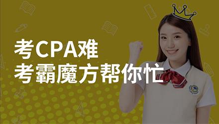 荆洲注册会计师培训