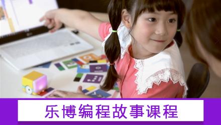 北京少儿编程故事机器人