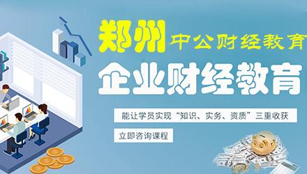 郑州企业财经培训-掌管资金管理