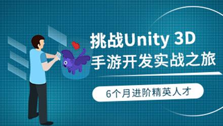潮州Unity3D培训