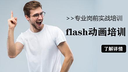 杭州Flash培训