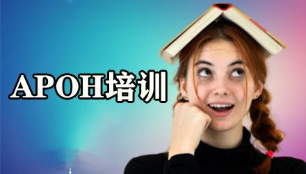 韶关APOH培训,韶关APOH培训课程