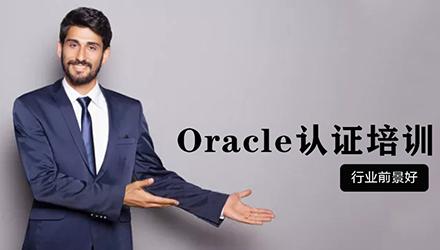 温州Oracle认证培训