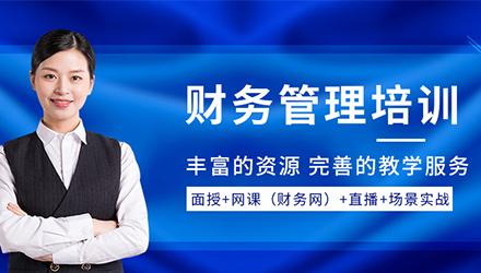 广州财务管理培训-成为一个会计能手