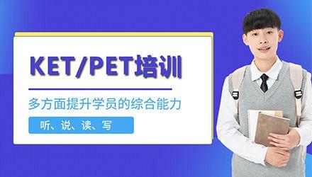 深圳KET/PET培训