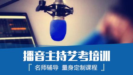 华学教育-播音主持艺考培训